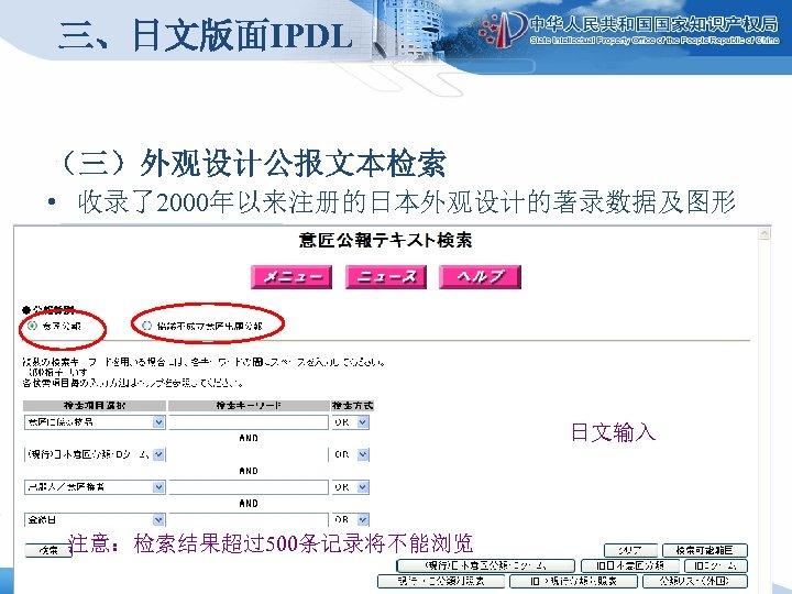 三、日文版面IPDL (三)外观设计公报文本检索 • 收录了2000年以来注册的日本外观设计的著录数据及图形 日文输入 注意:检索结果超过500条记录将不能浏览