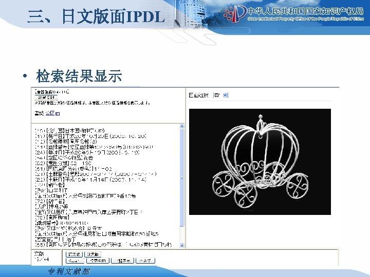 三、日文版面IPDL • 检索结果显示 专利文献部
