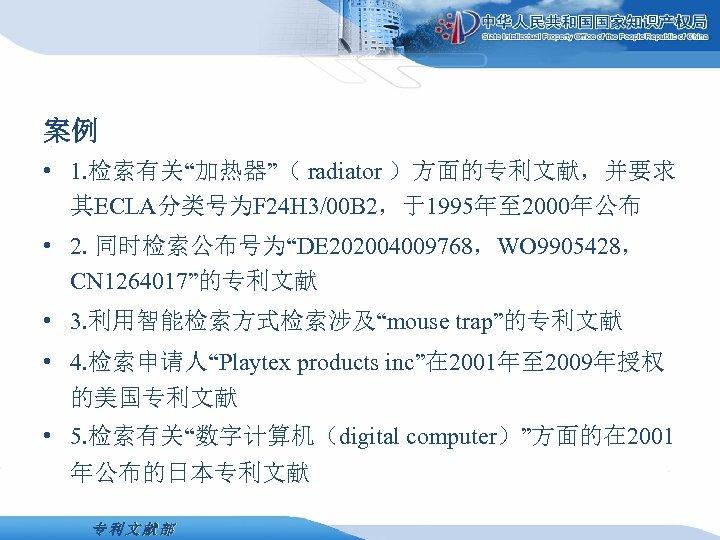 """案例 • 1. 检索有关""""加热器""""( radiator )方面的专利文献,并要求 其ECLA分类号为F 24 H 3/00 B 2,于1995年至 2000年公布 •"""