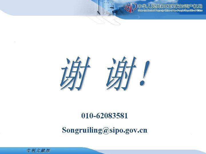 010 -62083581 Songruiling@sipo. gov. cn 专利文献部
