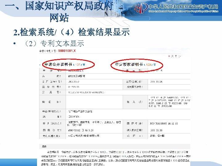 一、国家知识产权局政府 网站 2. 检索系统/(4)检索结果显示 • (2)专利文本显示