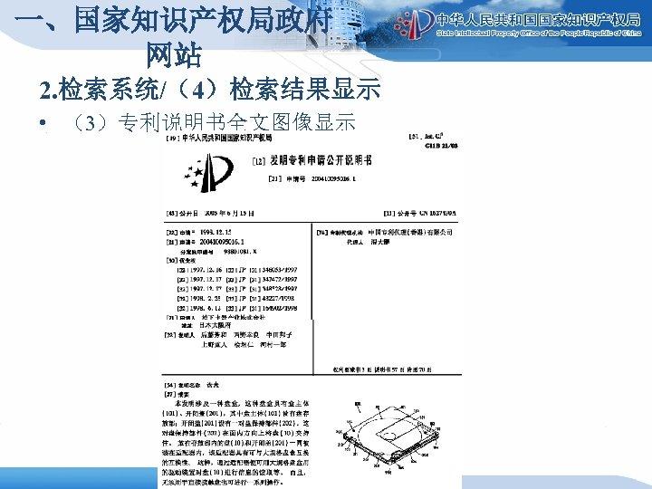 一、国家知识产权局政府 网站 2. 检索系统/(4)检索结果显示 • (3)专利说明书全文图像显示