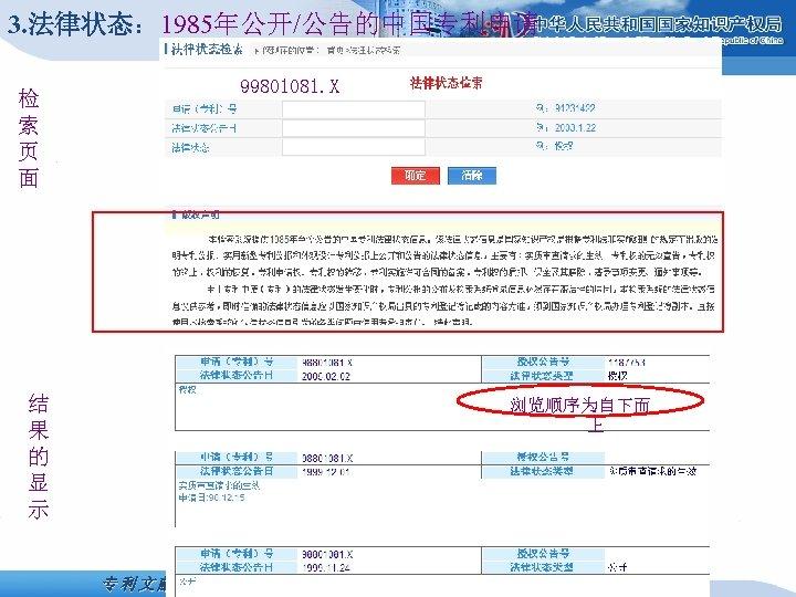 3. 法律状态: 1985年公开/公告的中国专利申请 99801081. X 检 索 页 面 结 果 的 显 示