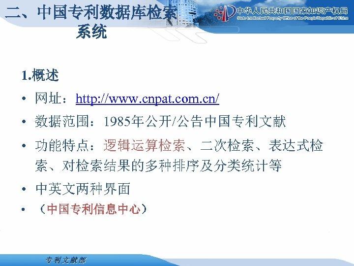二、中国专利数据库检索 系统 1. 概述 • 网址:http: //www. cnpat. com. cn/ • 数据范围: 1985年公开/公告中国专利文献 •