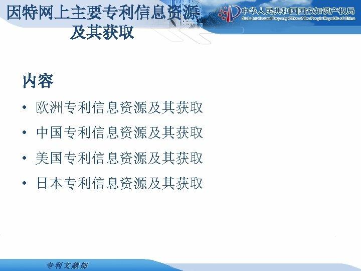 因特网上主要专利信息资源 及其获取 内容 • 欧洲专利信息资源及其获取 • 中国专利信息资源及其获取 • 美国专利信息资源及其获取 • 日本专利信息资源及其获取 专利文献部