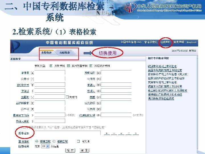 二、中国专利数据库检索 系统 2. 检索系统/(1)表格检索 切换使用