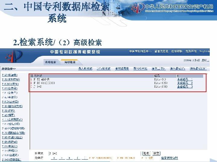 二、中国专利数据库检索 系统 2. 检索系统/(2)高级检索