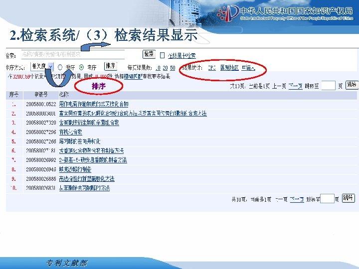 2. 检索系统/(3)检索结果显示 排序 专利文献部