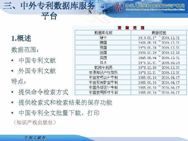三、中外专利数据库服务 平台 1. 概述 数据范围: • 中国专利文献 • 外国专利文献 特点: • 提供命令检索方式 • 提供检索式和检索结果的保存功能
