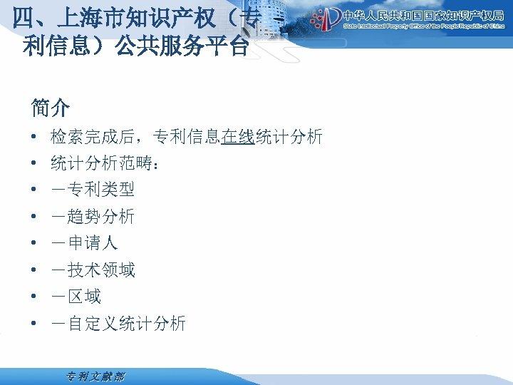 四、上海市知识产权(专 利信息)公共服务平台 简介 • 检索完成后,专利信息在线统计分析 • 统计分析范畴: • -专利类型 • -趋势分析 • -申请人 •