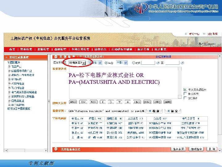 PA=松下电器产业株式会社 OR PA=(MATSUSHITA AND ELECTRIC) 专利文献部