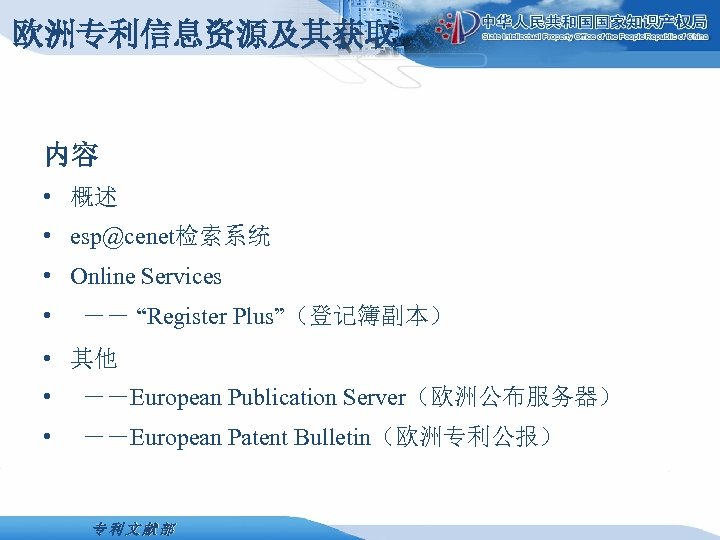 """欧洲专利信息资源及其获取 内容 • 概述 • esp@cenet检索系统 • Online Services • -- """"Register Plus""""(登记簿副本) •"""