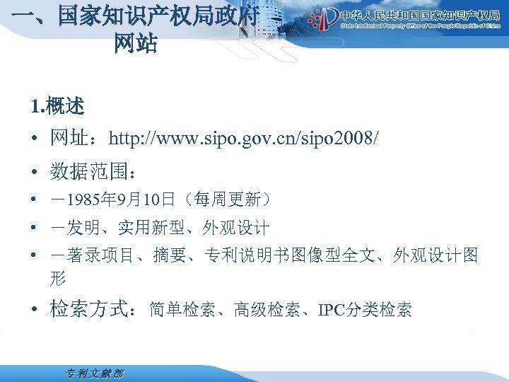 一、国家知识产权局政府 网站 1. 概述 • 网址:http: //www. sipo. gov. cn/sipo 2008/ • 数据范围: •