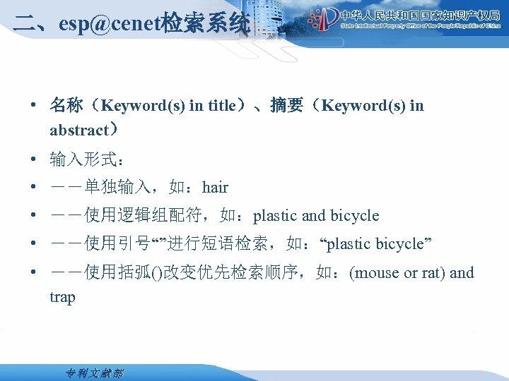 二、esp@cenet检索系统 • 名称(Keyword(s) in title)、摘要(Keyword(s) in abstract) • 输入形式: • --单独输入,如:hair • --使用逻辑组配符,如:plastic and