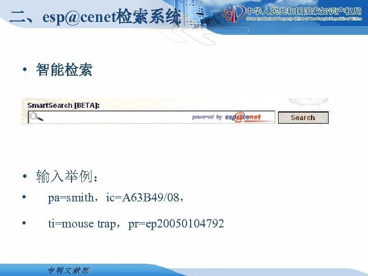 二、esp@cenet检索系统 • 智能检索 • 输入举例: • pa=smith,ic=A 63 B 49/08, • ti=mouse trap,pr=ep 20050104792