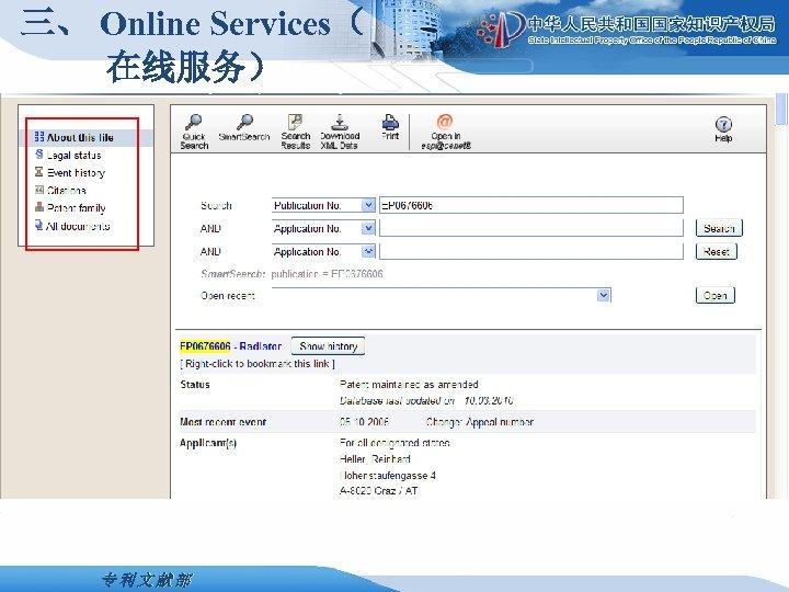 三、 Online Services( 在线服务) 专利文献部