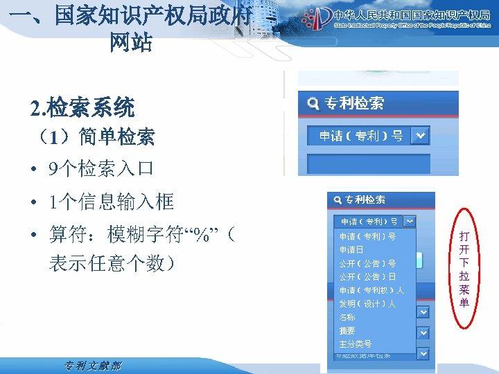 """一、国家知识产权局政府 网站 2. 检索系统 (1)简单检索 • 9个检索入口 • 1个信息输入框 • 算符:模糊字符""""%""""( 表示任意个数) 专利文献部 打"""