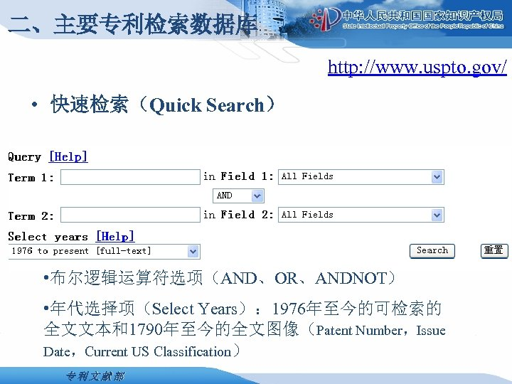 二、主要专利检索数据库 http: //www. uspto. gov/ • 快速检索(Quick Search) • 布尔逻辑运算符选项(AND、OR、ANDNOT) • 年代选择项(Select Years): 1976年至今的可检索的