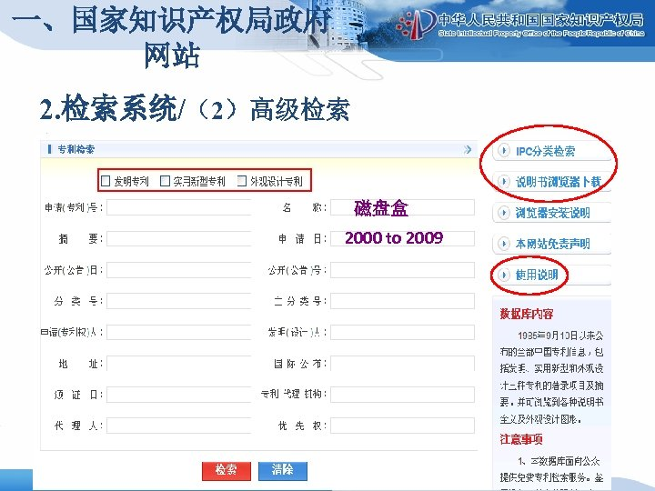 一、国家知识产权局政府 网站 2. 检索系统/(2)高级检索 磁盘盒 2000 to 2009