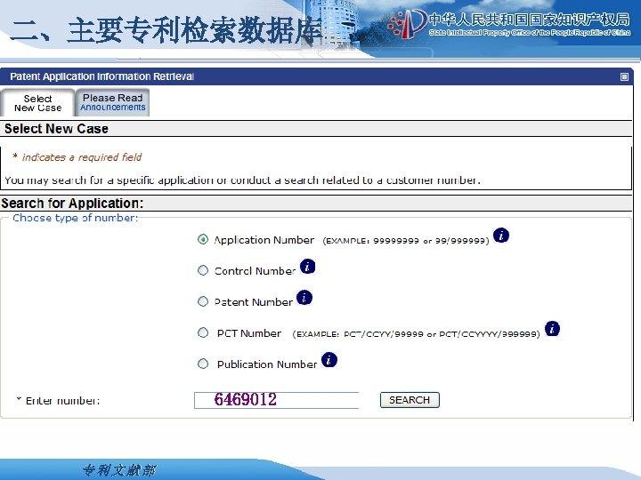 二、主要专利检索数据库 6469012 专利文献部