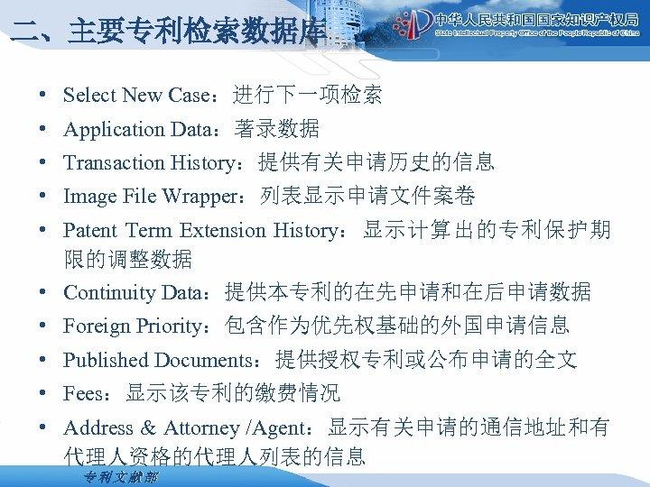二、主要专利检索数据库 • Select New Case:进行下一项检索 • Application Data:著录数据 • Transaction History:提供有关申请历史的信息 • Image File