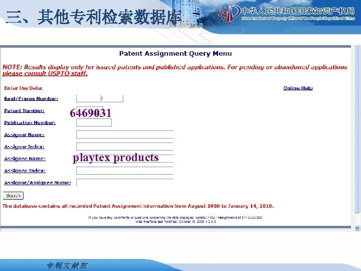 三、其他专利检索数据库 6469031 playtex products 专利文献部
