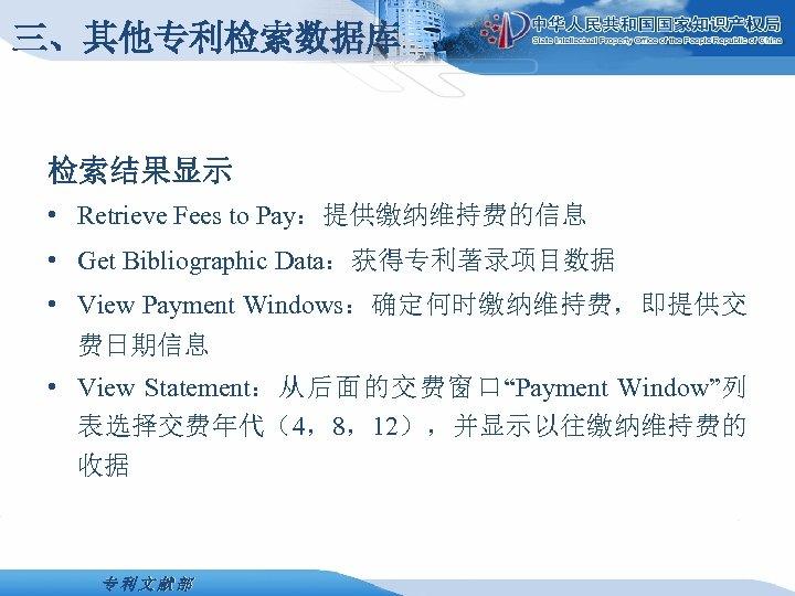 三、其他专利检索数据库 检索结果显示 • Retrieve Fees to Pay:提供缴纳维持费的信息 • Get Bibliographic Data:获得专利著录项目数据 • View Payment