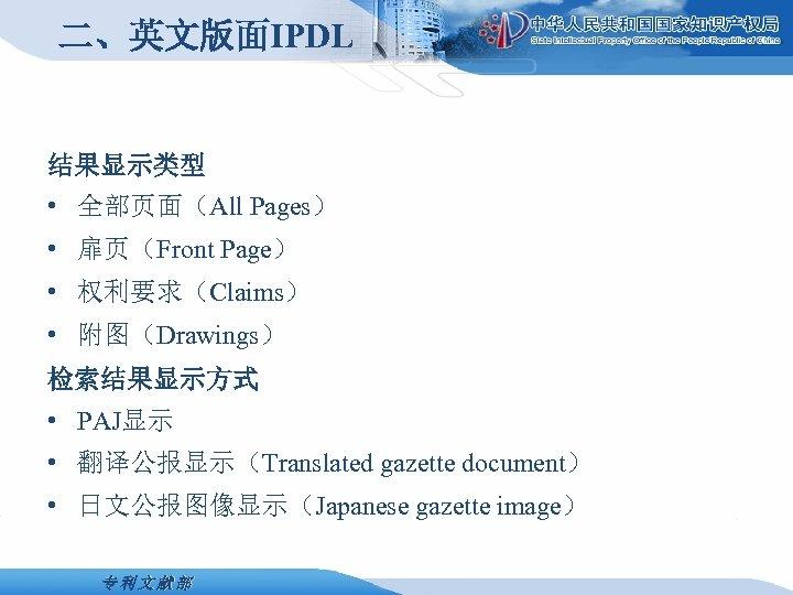 二、英文版面IPDL 结果显示类型 • 全部页面(All Pages) • 扉页(Front Page) • 权利要求(Claims) • 附图(Drawings) 检索结果显示方式 •