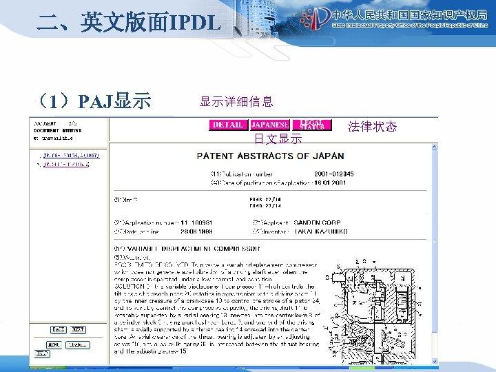 二、英文版面IPDL (1)PAJ显示 显示详细信息 法律状态 日文显示