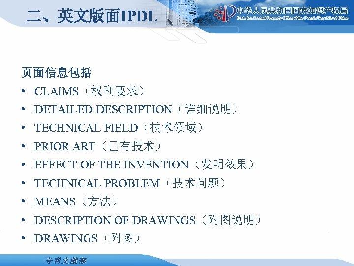 二、英文版面IPDL 页面信息包括 • CLAIMS(权利要求) • DETAILED DESCRIPTION(详细说明) • TECHNICAL FIELD(技术领域) • PRIOR ART(已有技术) •