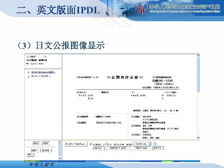 二、英文版面IPDL (3)日文公报图像显示 专利文献部