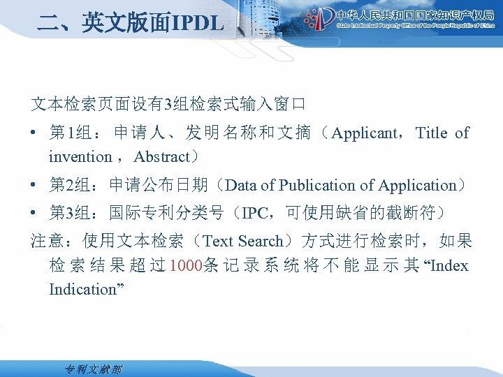 二、英文版面IPDL 文本检索页面设有3组检索式输入窗口 • 第 1组:申请人、发明名称和文摘(Applicant,Title of invention ,Abstract) • 第 2组:申请公布日期(Data of Publication of