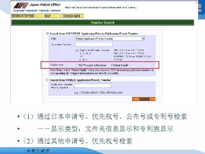 • (1)通过日本申请号、优先权号、公布号或专利号检索 • --显示类型:文件夹信息显示和专利族显示 • (2)通过其他申请号、优先权号检索 专利文献部