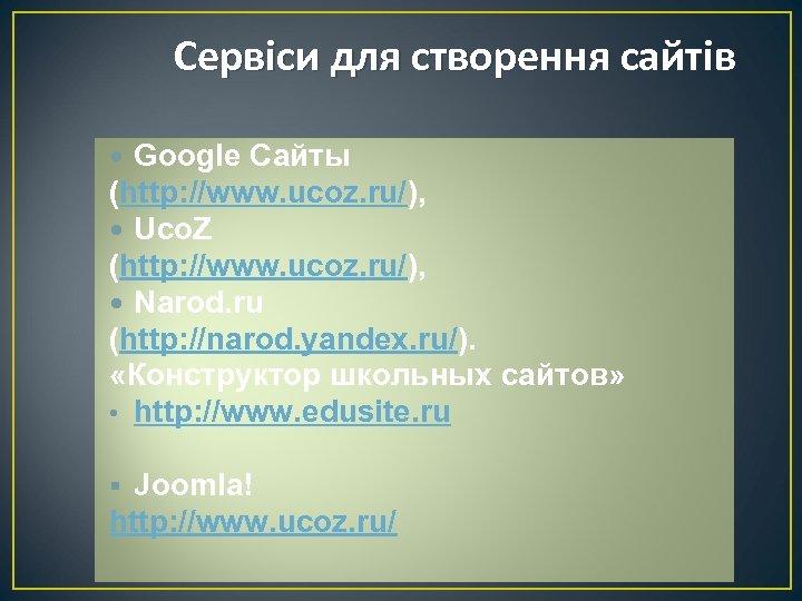 Сервіси для створення сайтів Google Сайты (http: //www. ucoz. ru/), Uco. Z (http: //www.
