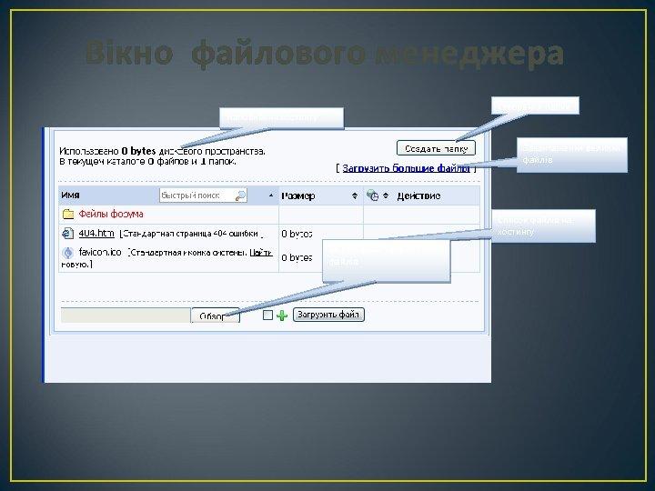Вікно файлового менеджера Створення папки Наповнення хостингу Завантаження великих файлів Список файлів на хостингу