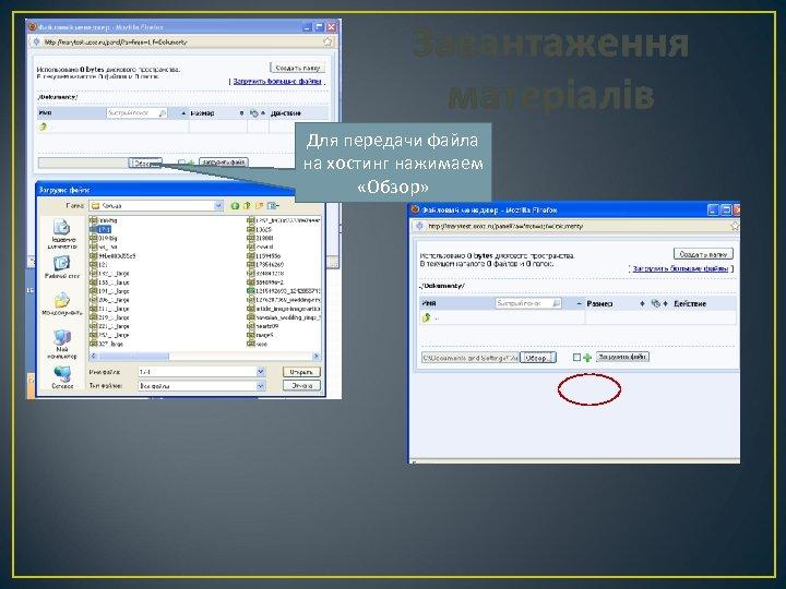 Завантаження матеріалів Для передачи файла на хостинг нажимаем «Обзор»