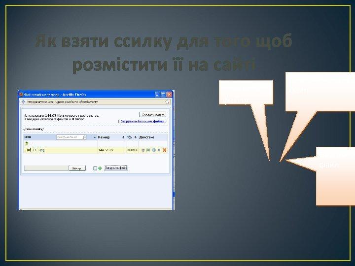 Як взяти ссилку для того щоб розмістити її на сайті Ссилка до файлу Перейменувати