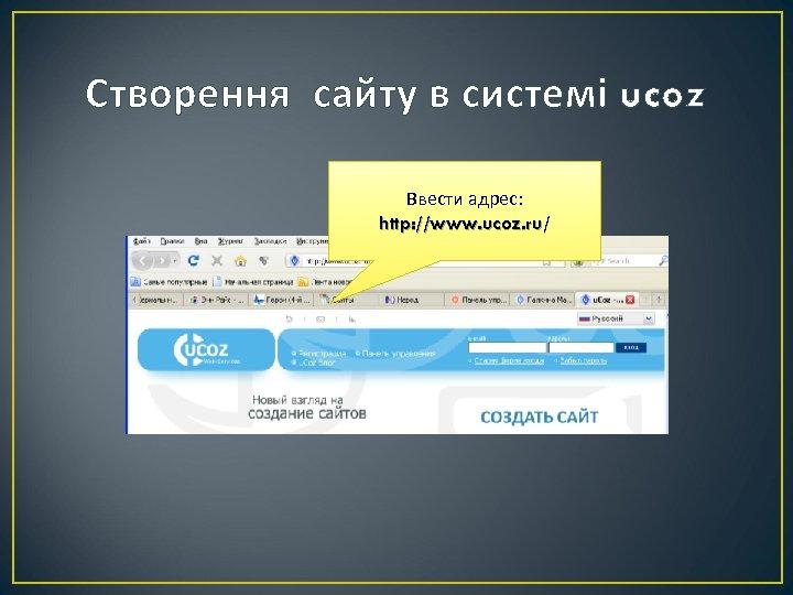 Створення сайту в системі ucoz Ввести адрес: http: //www. ucoz. ru/