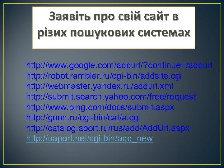 Заявіть про свій сайт в різих пошукових системах http: //www. google. com/addurl/? continue=/addurl http:
