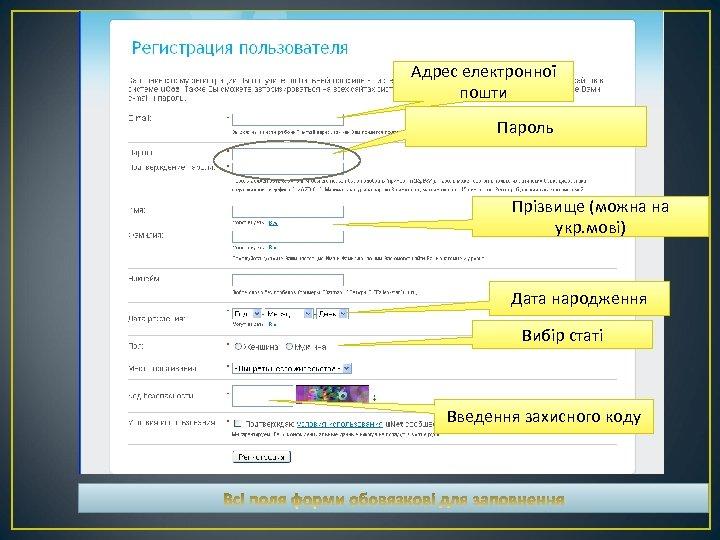 Адрес електронної пошти Пароль Прізвище (можна на укр. мові) Дата народження Вибір статі Введення