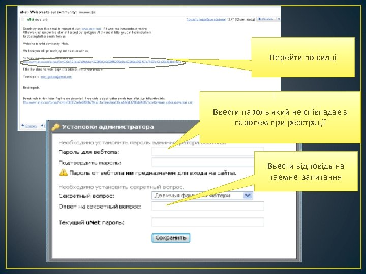 Перейти по силці Ввести пароль який не співпадає з паролем при реєстрації Ввести відповідь