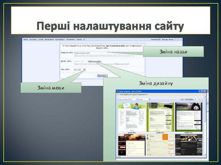 Перші налаштування сайту Зміна назви Зміна мови Зміна дизайну