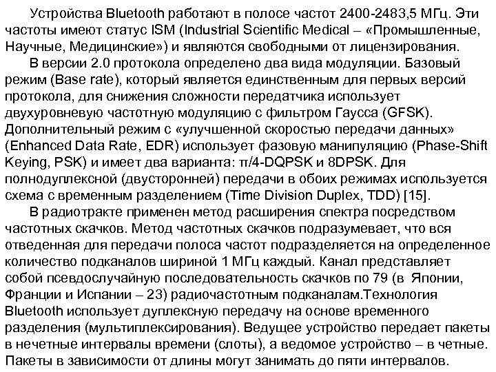 Устройства Bluetooth работают в полосе частот 2400 -2483, 5 МГц. Эти частоты имеют статус