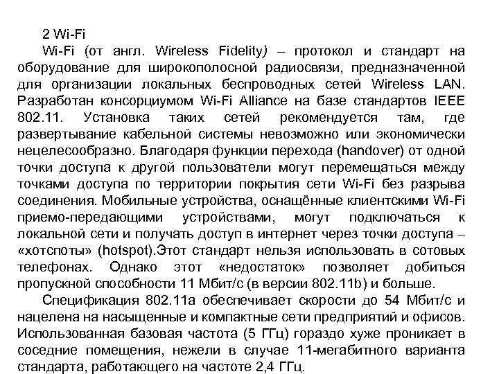 2 Wi-Fi (от англ. Wireless Fidelity) – протокол и стандарт на оборудование для широкополосной