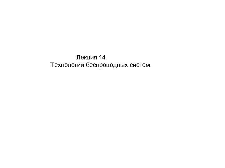 Лекция 14. Технологии беспроводных систем.