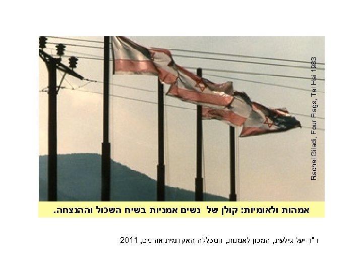 3891 Rachel Giladi, Four Flags, Tel Hai אמהות ולאומיות: קולן של נשים אמניות
