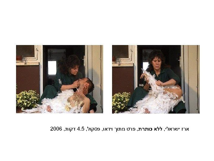 ארז ישראלי, ללא כותרת, פרט מתוך וידאו, פסקול, 5. 4 דקות, 6002