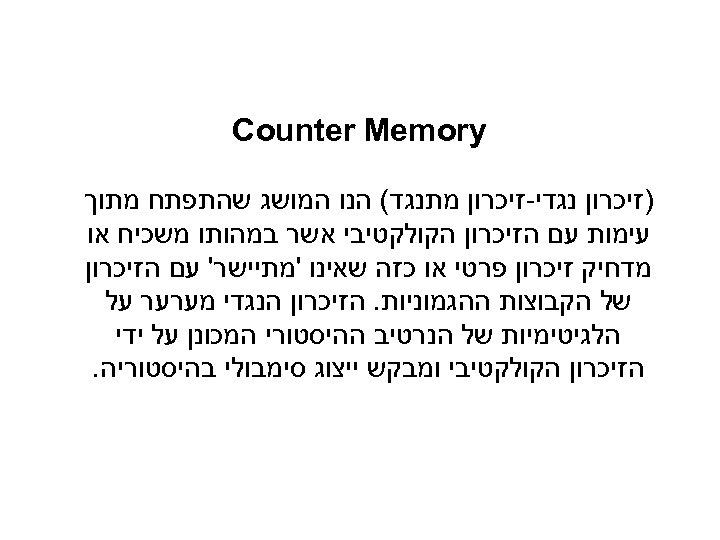 Counter Memory )זיכרון נגדי-זיכרון מתנגד( הנו המושג שהתפתח מתוך עימות עם הזיכרון הקולקטיבי