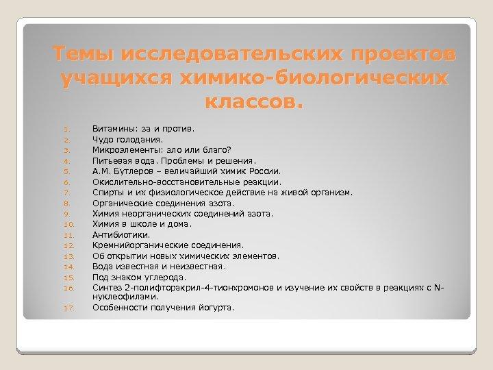 Темы исследовательских проектов учащихся химико-биологических классов. 1. 2. 3. 4. 5. 6. 7. 8.