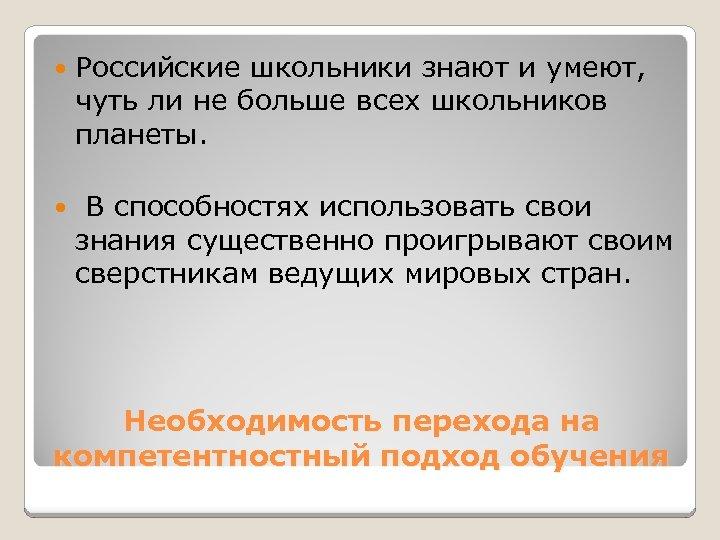 Российские школьники знают и умеют, чуть ли не больше всех школьников планеты. В